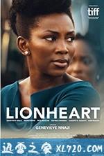 狮心女孩 Lionheart (2018)