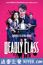 杀手一班 Deadly Class (2019)