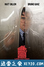 此房是我造 The House That Jack Built (2018)