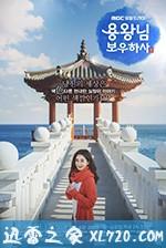 龙王保佑 용왕님 보우하사 (2019)