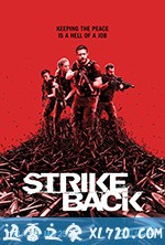 反击 第七季 Strike Back Season 7 (2019)