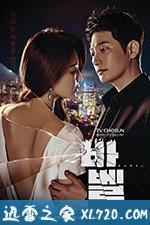 通天塔 바벨 (2019)