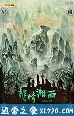 怒晴湘西 (2019)