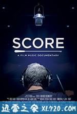 电影配乐传奇 Score: A Film Music Documentary (2017)