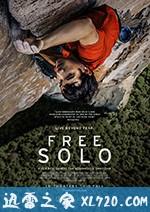 [2018美国最新金国威 / 伊丽莎白·柴·瓦沙瑞莉纪录][徒手攀岩 Free Solo ][高清资源][迅雷下载]