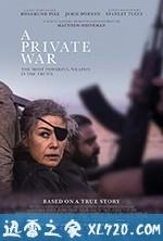 私人战争 A Private War (2018)