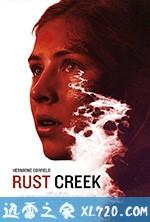 锈溪惊魂 Rust Creek (2019)