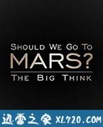 宏大构想:我们要去火星吗? The Big Think: Should We Go to Mars? (2017)