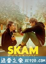 羞耻 法国版 第三季 Skam France Season 3 (2019)