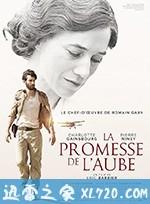 童年的许诺 La promesse de l'aube (2017)