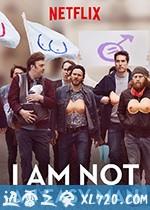[2018法国最新埃莱奥诺尔·普里亚喜剧][男人要自爱 Je ne suis pas un homme facile ][高清资源][迅雷下载]