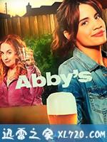 艾比酒吧 Abby's (2019)