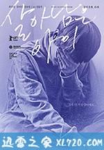 [2018韩国最新申东锡剧情][幸存的孩子 살아남은 아이 ][高清资源][迅雷下载]