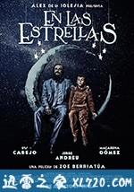[2018西班牙最新Zoe Berriatúa喜剧奇幻][天上的星星 En las estrellas ][高清资源][迅雷下载]