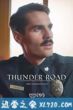 [2018西南偏南电影节最新吉姆·卡明斯喜剧][雷霆之路 Thunder Road ][高清资源][迅雷下载]