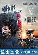 库尔斯克 Kursk (2018)
