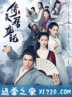倚天屠龙记 (2019)