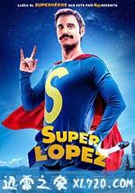 [2018西班牙最新哈维尔·鲁伊斯·卡尔德拉喜剧][超级洛佩兹 Superlópez ][高清资源][迅雷下载]