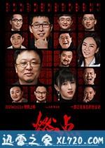 [2019国产最新关琇 / 萧屺楠纪录][燃点 ][高清资源][迅雷下载]