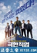 极限职业 극한직업 (2019)