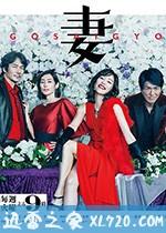 后妻业 後妻業 (2019)