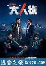 """""""大""""人物 (2019)"""