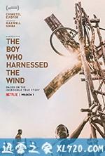 驭风男孩 The Boy Who Harnessed the Wind (2019)