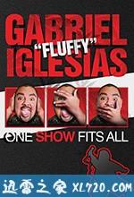 """[2019美国最新Manny Rodriguez喜剧][加布里埃尔·伊格莱西亚斯:老少咸宜秀 Gabriel """"Fluffy"""" Iglesias: One Show Fits All ][高清资源][迅雷下载]"""