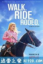 马背传奇 Walk. Ride. Rodeo. (2019)