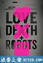爱,死亡和机器人 Love, Death & Robots (2019)