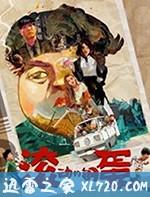 [2019国产最新李春啸喜剧][滚动的钢蛋 ][高清资源][迅雷下载]