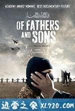 恐怖分子的孩子 Of Fathers and Sons (2018)