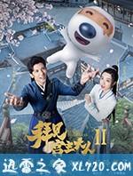 拜见宫主大人Ⅱ (2019)