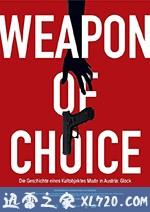 [2018丹麦最新Fritz Ofner / Eva Hausberger纪录][首选武器 Weapon of Choice ][高清资源][迅雷下载]