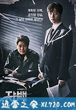 自白 자백 (2019)
