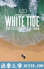 [2018翠贝卡电影节最新西奥·洛夫 Theo Love纪录][可卡因岛的传说 The Legend of Cocaine Island ][高清资源][迅雷下载]