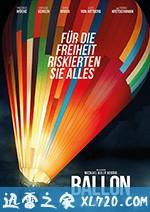 气球 Ballon (2018)