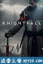 骑士陨落 第二季 Knightfall Season 2 (2019)