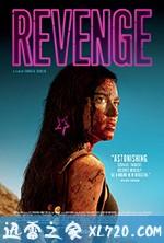 复仇战姬 Revenge (2018)