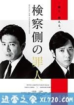 检察方的罪人 検察側の罪人 (2018)