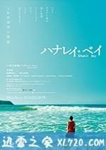 哈纳莱伊湾 ハナレイ・ベイ (2018)