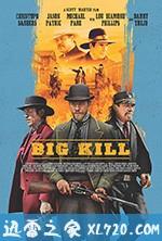 [2018美国最新Scott Martin动作][大杀特杀 Big Kill ][高清资源][迅雷下载]