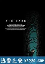 黑暗 The Dark (2018)