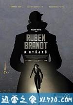 盗梦特攻队 Ruben Brandt, a gyüjtö (2018)