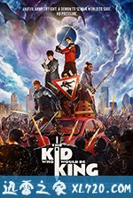 王者少年 The Kid Who Would Be King (2019)