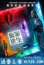 密室逃生 Escape Room (2019)