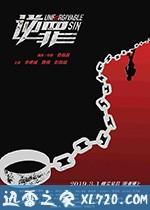 [2019国产最新娄晶晶悬疑惊悚][逆罪 ][高清资源][迅雷下载]
