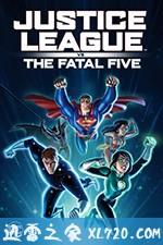 [2019美国最新刘山姆动画][正义联盟大战致命五人组 Justice League vs. The Fatal Five ][高清资源][迅雷下载]
