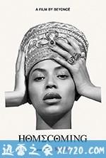 归家:碧昂丝作品 Homecoming: A Film By Beyoncé (2019)