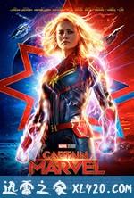 惊奇队长 Captain Marvel (2019)